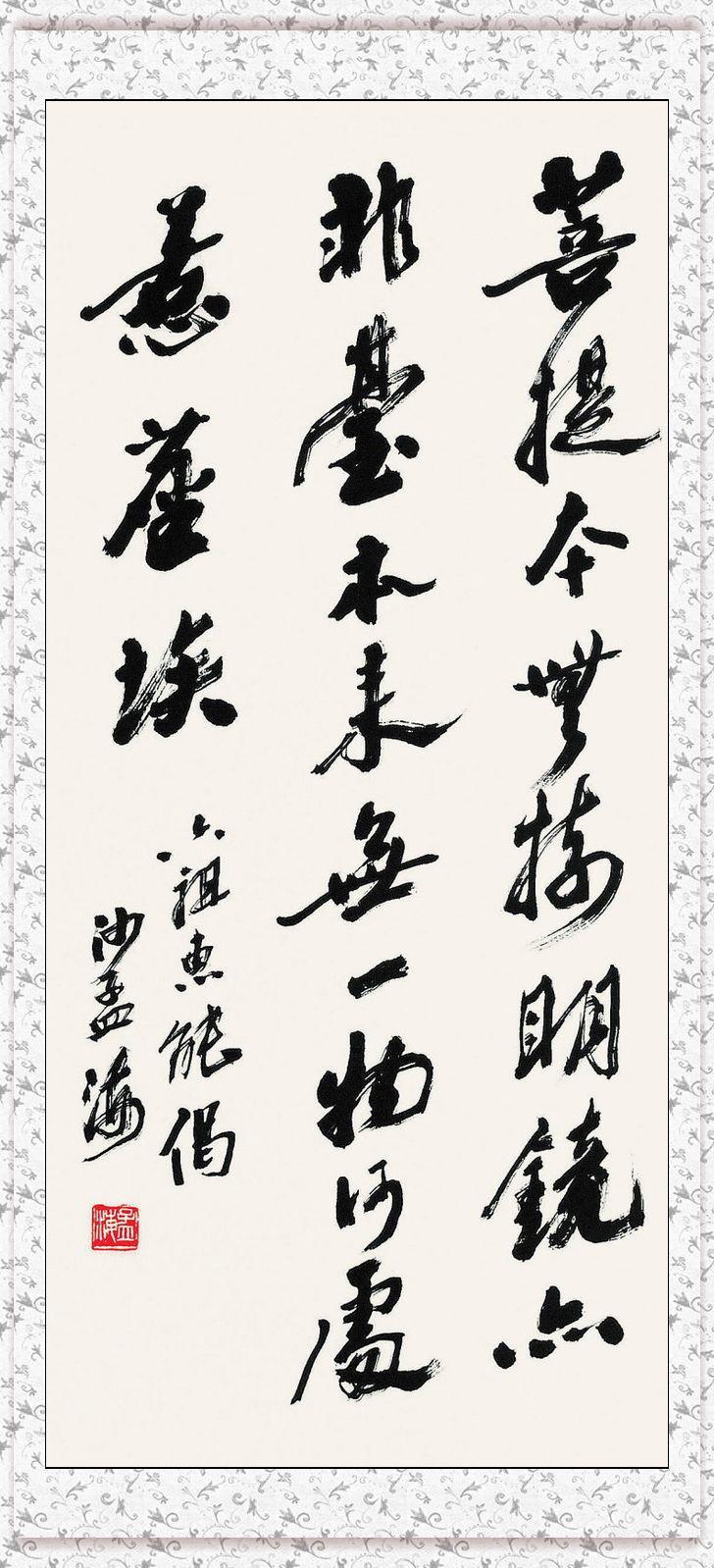 晚年沙孟海书法的雄肆,开张,沉毅在很大程度上即源于他对榜书的化用.